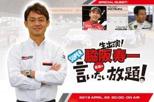 スーパーGT | 4月22日に『脇阪寿一のSUPER言いたい放題』をお届け。次生&小暮が出演