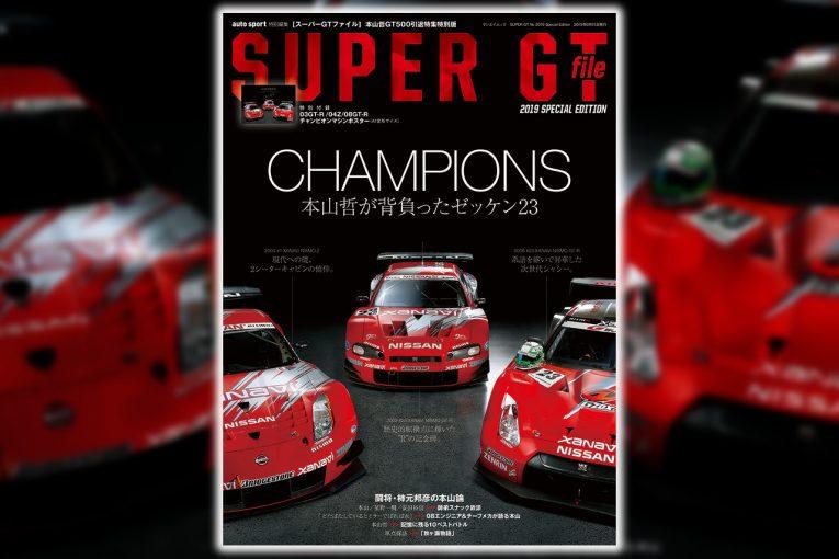 スーパーGT   『スーパーGTファイル』本山哲特集号付録はチャンピオンカーが勢揃い。NISMOでもPC/スマホ壁紙配布中