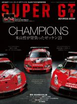 SUPER GT file 2019 Special Edition