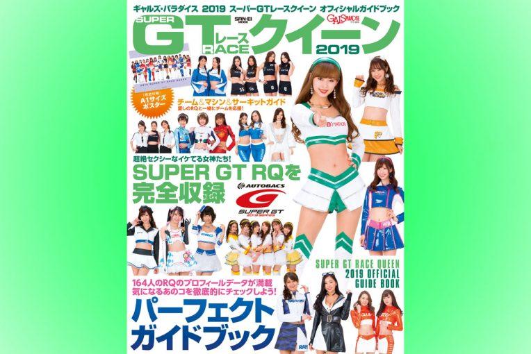レースクイーン | 2019年のGTレースクイーンを完全網羅。ギャルパラ最新刊がスーパーGT富士で先行発売