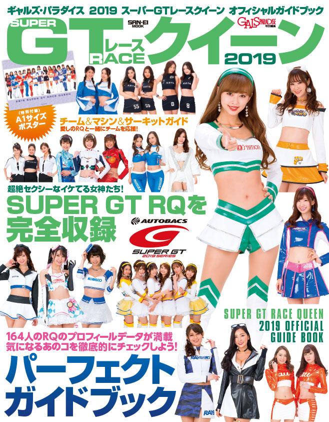 ギャルズパラダイス 2019 スーパーGTレースクイーン オフィシャルガイドブック