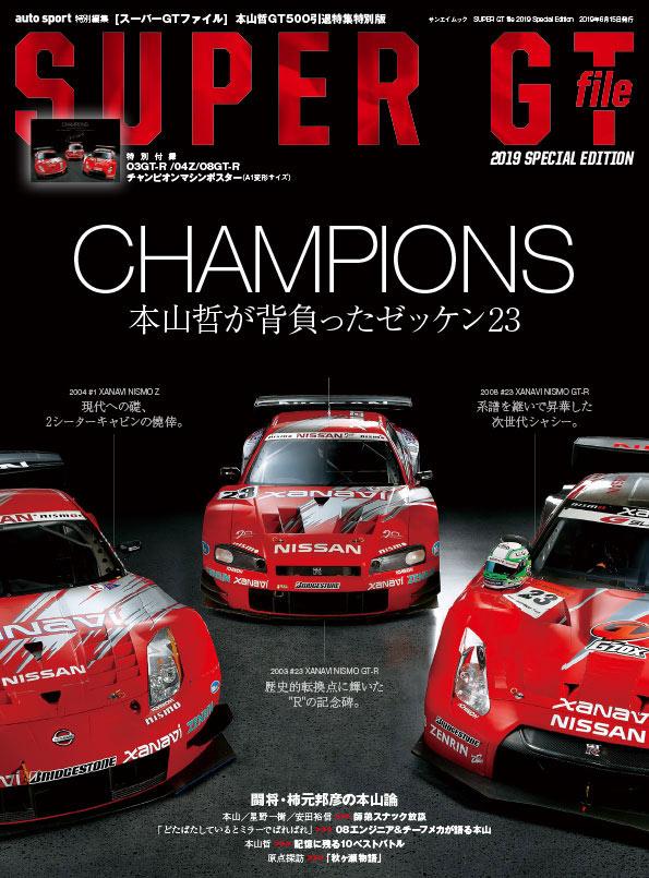 スーパーGTファイル本山哲GT500引退特集特別版