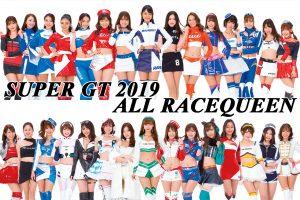 レースクイーン | 2019スーパーGTレースクイーンギャラリー