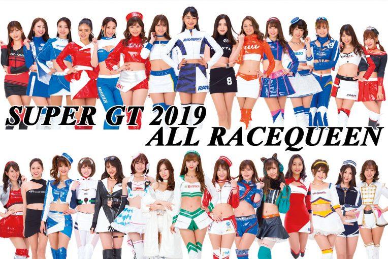 レースクイーン | サーキットを彩る2019スーパーGTレースクイーンギャラリー