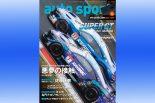 インフォメーション | autosport×SEVコラボ記念キャンペーン実施中。スーパーGT第2戦は付録持参でSEVブースへ