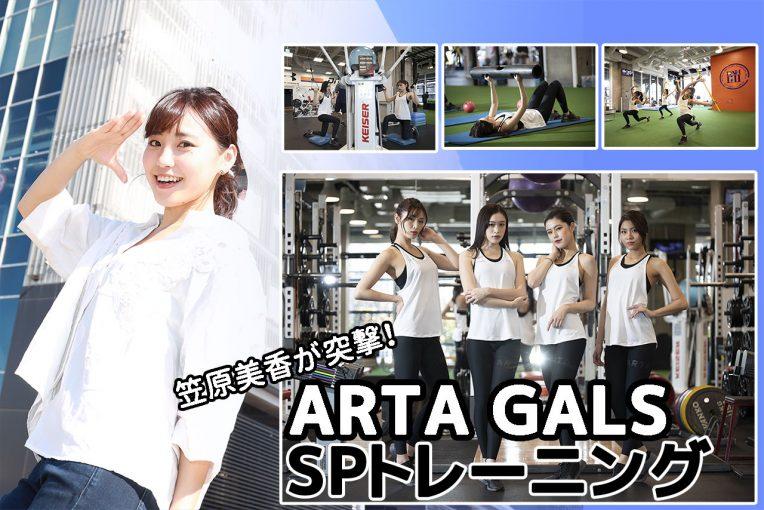 スーパーGT | 【動画】ARTA GALSが挑むフィジカルトレーニングに笠原美香さんが潜入。アスリート専門機関のメニューに悶絶