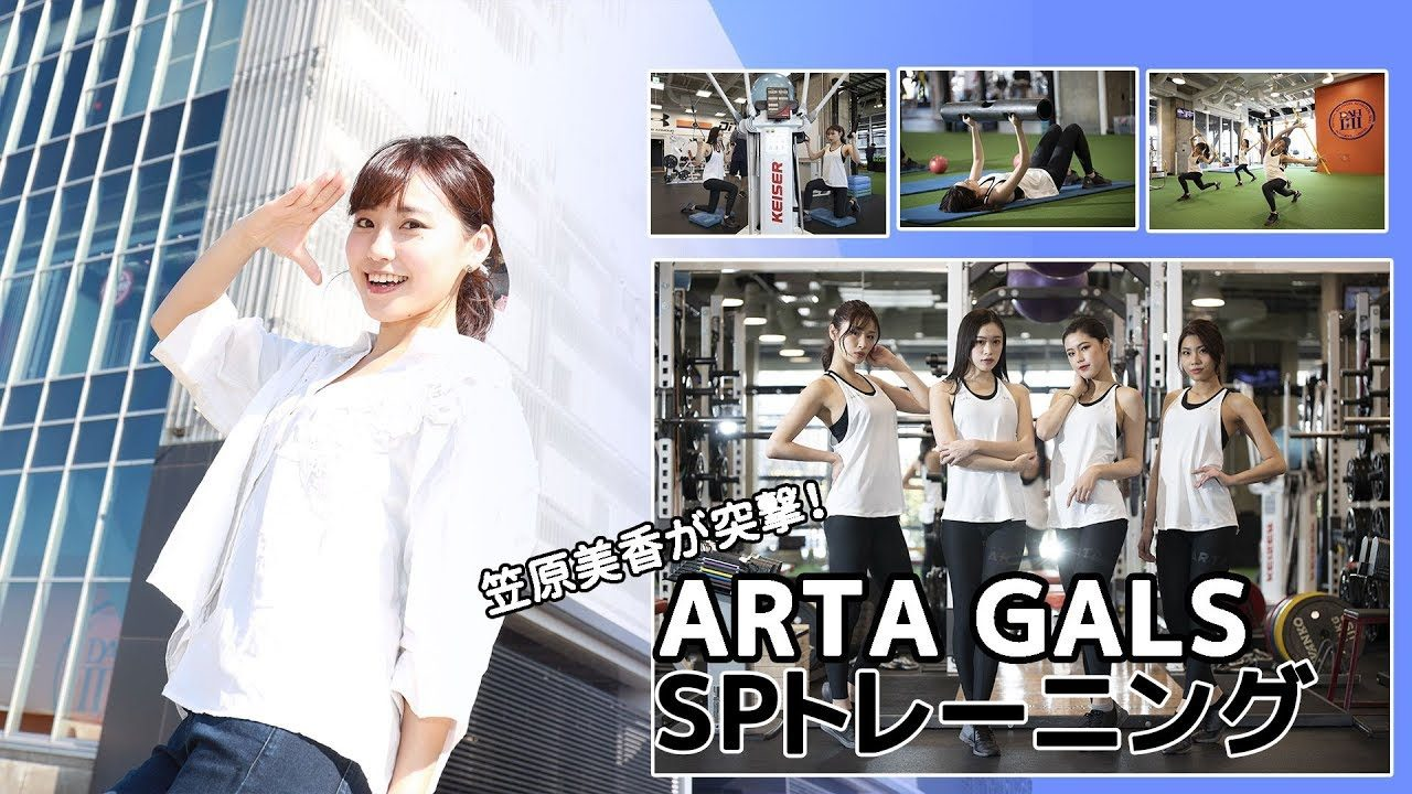 【動画】ARTA GALSが挑むフィジカルトレーニングに笠原美香さんが潜入。アスリート専門機関のメニューに悶絶