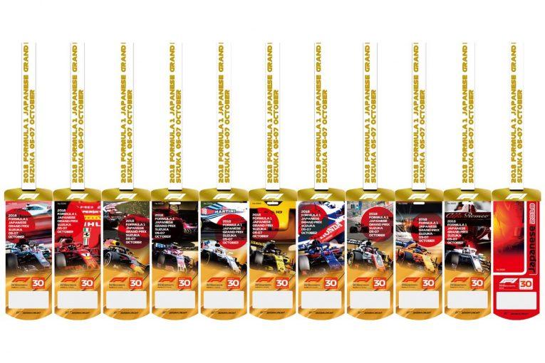 F1 | 選べるデザインチケット、2019年は70種類に。F1日本GPの前売券が5月19日発売開始