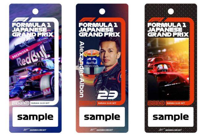 2019年F1日本GPに登場するデザインパスのサンプル