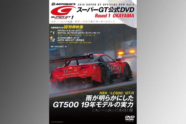 スーパーGT | GT500現行規定最終年でも進化は止まらない。『スーパーGT公式DVD Rd.1岡山』は5月17日発売