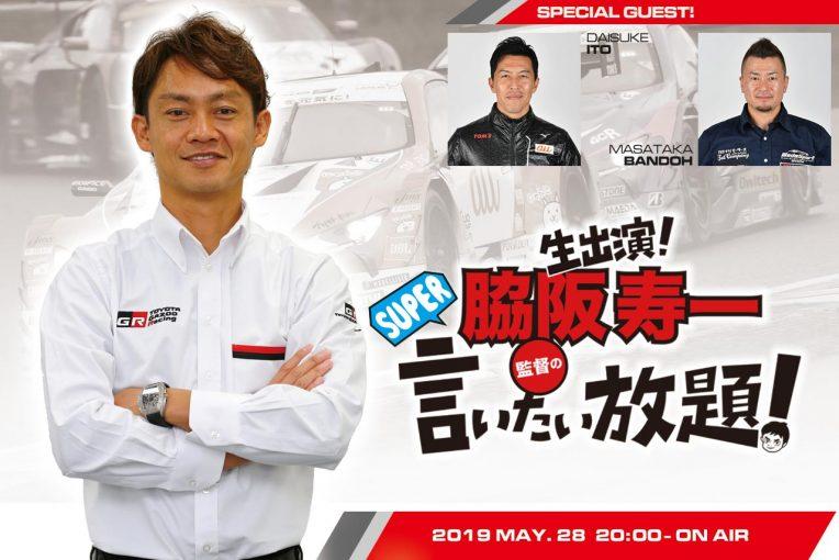 スーパーGT | 5月28日に『脇阪寿一のSUPER言いたい放題』をお届け。監督たちのマル秘談義を展開!?