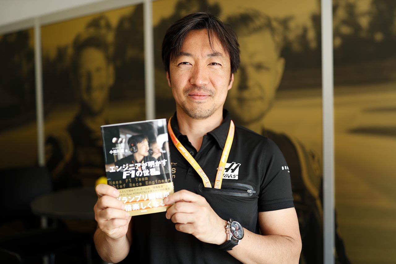 リッチ・エナジー・ハースF1チーム 小松礼雄チーフレースエンジニア