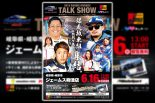 坪井翔、関口雄飛がゲスト出演する『RACING DRIVERS TALK SHOW with ジェームス ワクドキキャラバン!』が6月16日、岐阜市のジェームス柳津店で開催される
