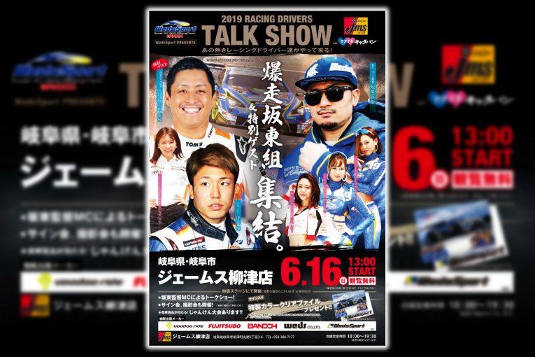 スーパーGT | 坪井翔&関口雄飛の出演決定。爆笑必至のWedsSportドライバートークショーが6月16日、岐阜で開催