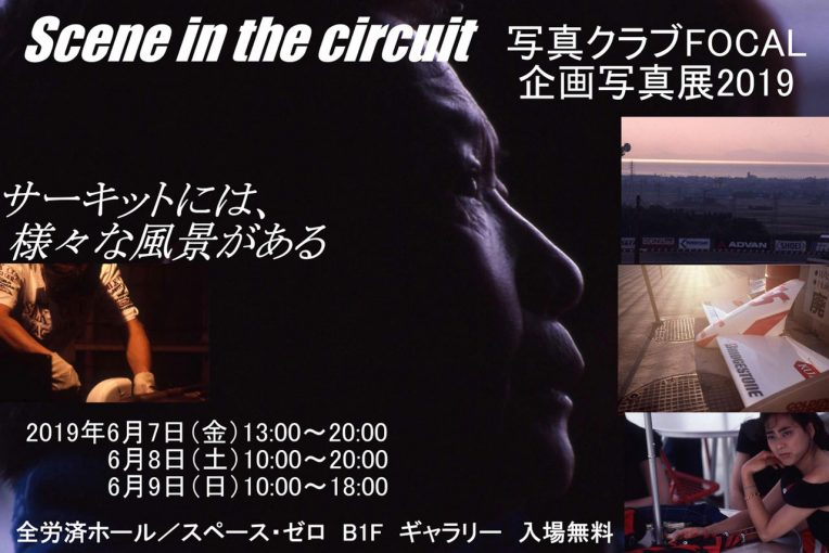 インフォメーション | 6月7日から3日間、アマチュア・モータースポーツ写真クラブ『Focal』が都内で写真展を開催