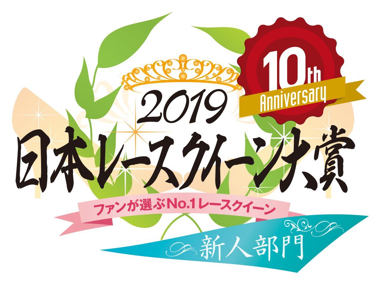 日本レースクイーン大賞2019新人部門