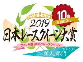 レースクイーン | 日本レースクイーン大賞2019新人部門