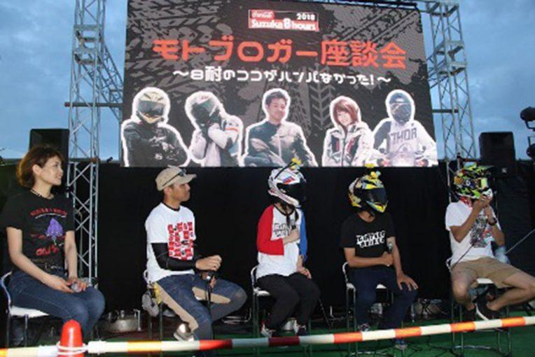 MotoGP   鈴鹿8耐:新たに2組のモトブロガーとコラボ決定。ヤング割0円キャンペーンは今年も実施