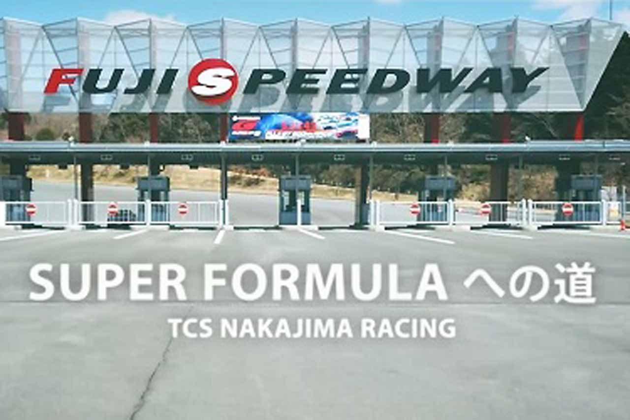 スーパーフォーミュラ:TCSナカジマレーシングがPV連動プレゼントキャンペーンを実施