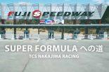 スーパーフォーミュラ | スーパーフォーミュラ:TCSナカジマレーシングがPV連動プレゼントキャンペーンを実施