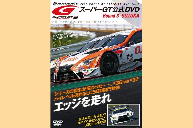 スーパーGT | 130Rは全開!? 注目ペダルワークも収録の『スーパーGT公式DVD Vol.3』は6月21日発売