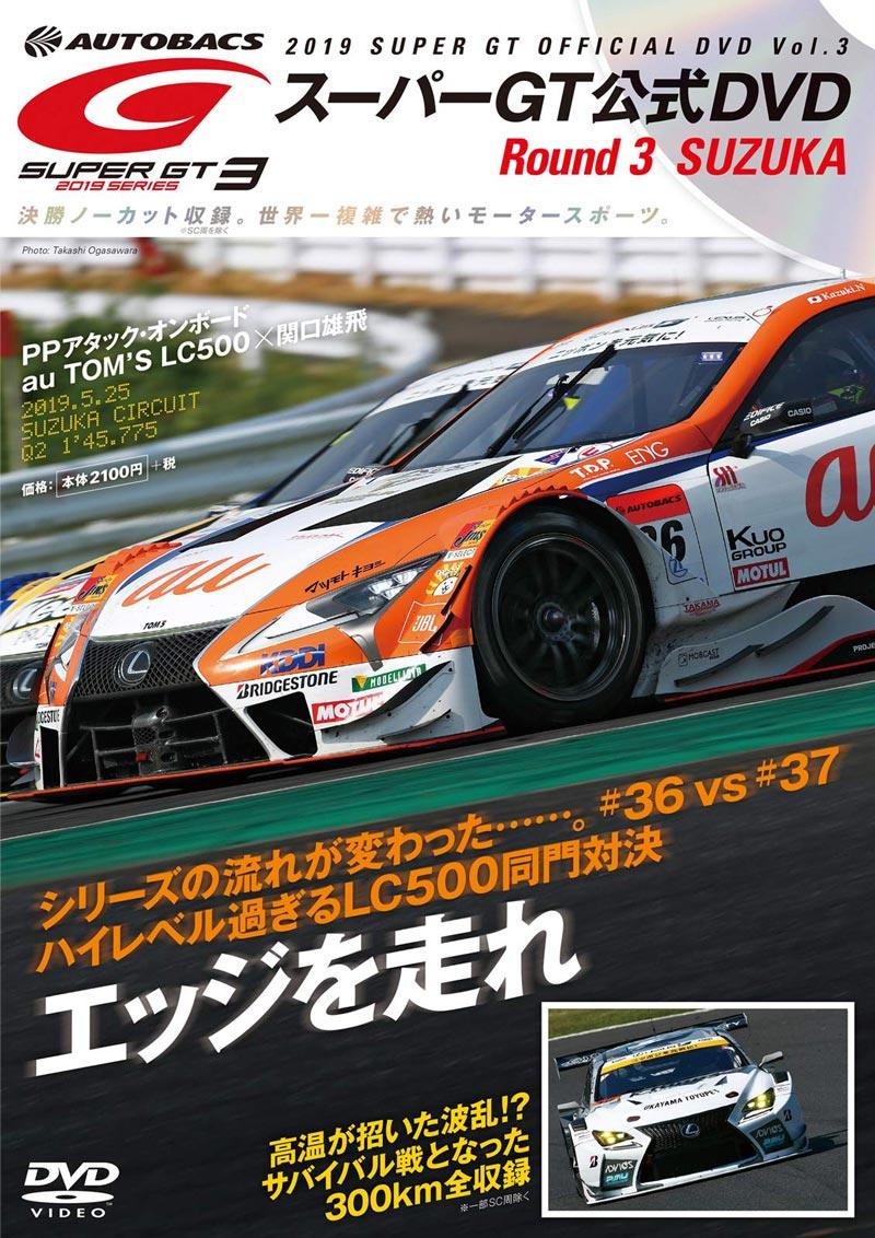 130Rは全開!? 注目ペダルワークも収録の『スーパーGT公式DVD Vol.3』は6月21日発売