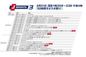 PR | 6月21日 深夜1時30分〜23日 午前4時 「50時間モタスポ祭り!」