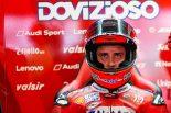 MotoGP | MotoGP:ドヴィツィオーゾ、ドゥカティに空力よりも弱点の改善求める。「コーナー中盤でタイムを失ってしまう」