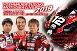 MotoGP | 10年ぶりの鈴鹿8耐優勝を目指すヨシムラが2019年の参戦体制を発表