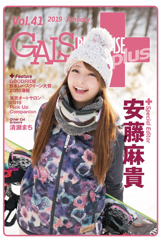 GALS PARADICE | ギャルパラ・プラス Vol.41 2019 January 電子版
