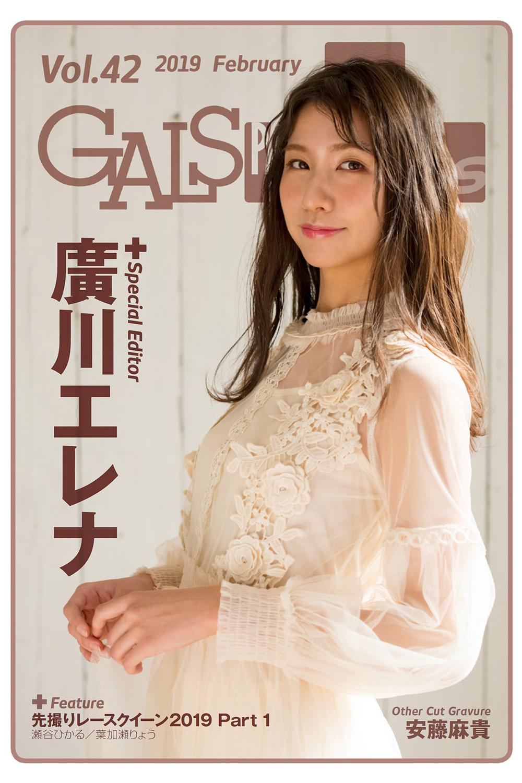 GALS PARADICE | ギャルパラ・プラス Vol.42 2019 February 電子版