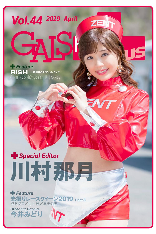 GALS PARADICE | ギャルパラ・プラス Vol.44 2019 April 電子版