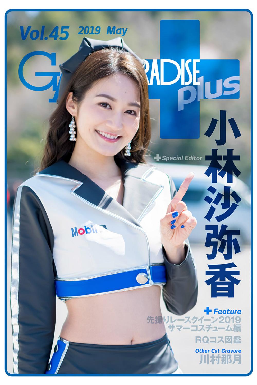 GALS PARADICE | ギャルパラ・プラス Vol.45 2019 May 電子版