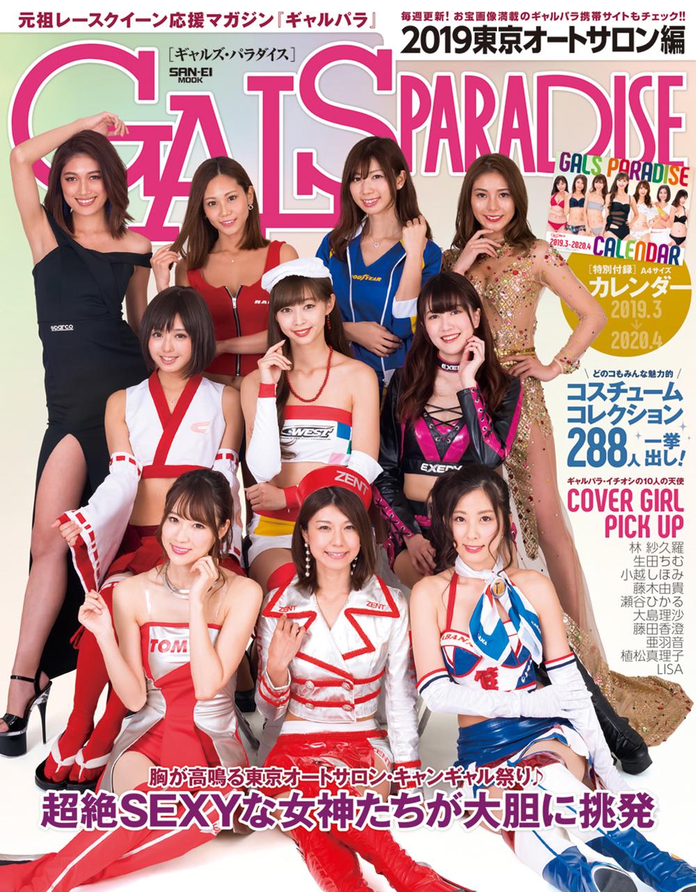 GALS PARADICE | GALS PARADISE 2019 東京オートサロン編