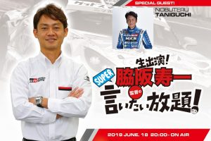 スーパーGT | 6月18日に『脇阪寿一のSUPER言いたい放題』をお届け。ついに谷口信輝が登場する