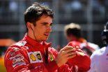 F1 | ルクレール、チーム内での立場が変わったことを明かす「序列は理解しているが、政治的な行動は嫌いだ」