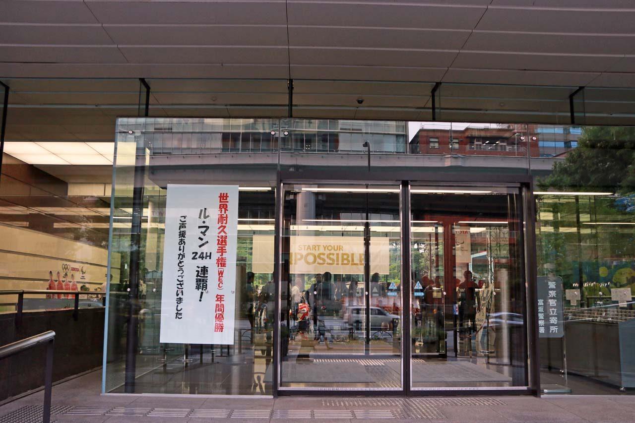 トヨタ東京本社の入り口にはル・マン連覇を祝う張り紙も