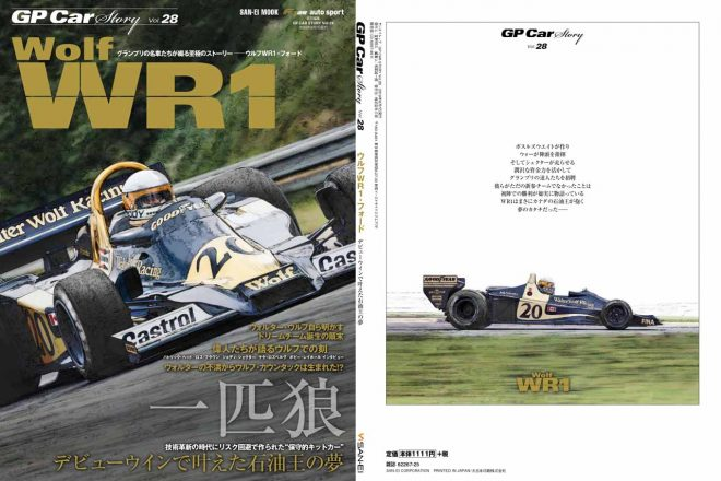 GP Car Story Vol.28 Wolf WR1
