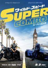 8月2日に公開される映画『ワイルド・スピード/スーパーコンボ』