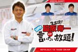 スーパーGT | 7月15日に『脇阪寿一のSUPER言いたい放題』をお届け。今回はなんと公開生放送!