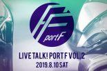 F1エンジニア神野研一氏と杉山愛奈さんが登場するトークイベントが8月10日に東京で開催