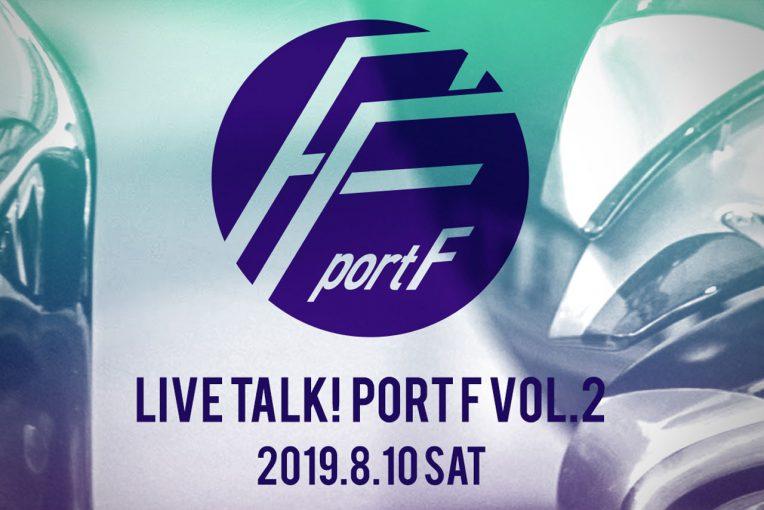 インフォメーション | 現役F1エンジニア神野研一氏と元Gazoo Lady杉山愛奈さんが登場するトークイベント、8月10日に東京で