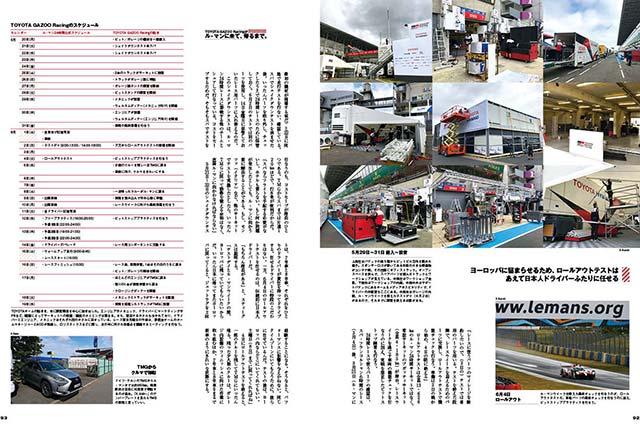 7月10日発売のACO公認オフィシャルマガジン『ル・マン24時間2019』