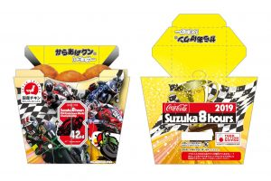 MotoGP | 鈴鹿8耐とからあげクンがコラボ。7月23日から数量限定で発売へ