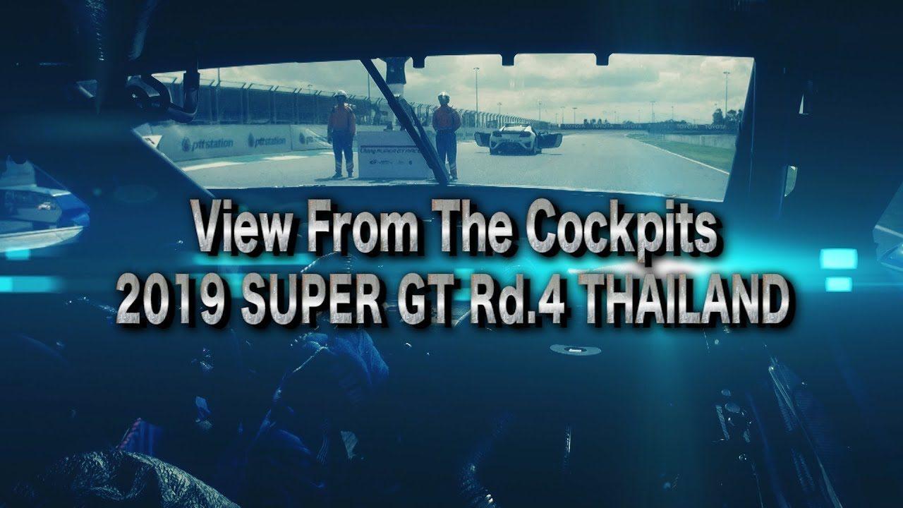 非公開: 【動画】スーパーGT第4戦タイの激闘をオンボードで。公式YouTubeで公開中