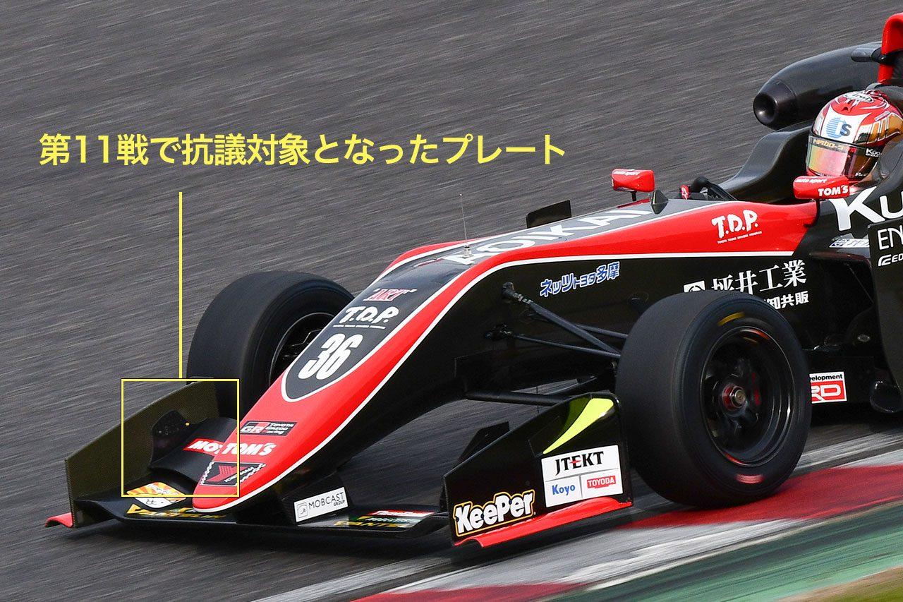 全日本F3選手権:2戦連続抗議→失格の異常事態。いま、シリーズに何が起きているのか?