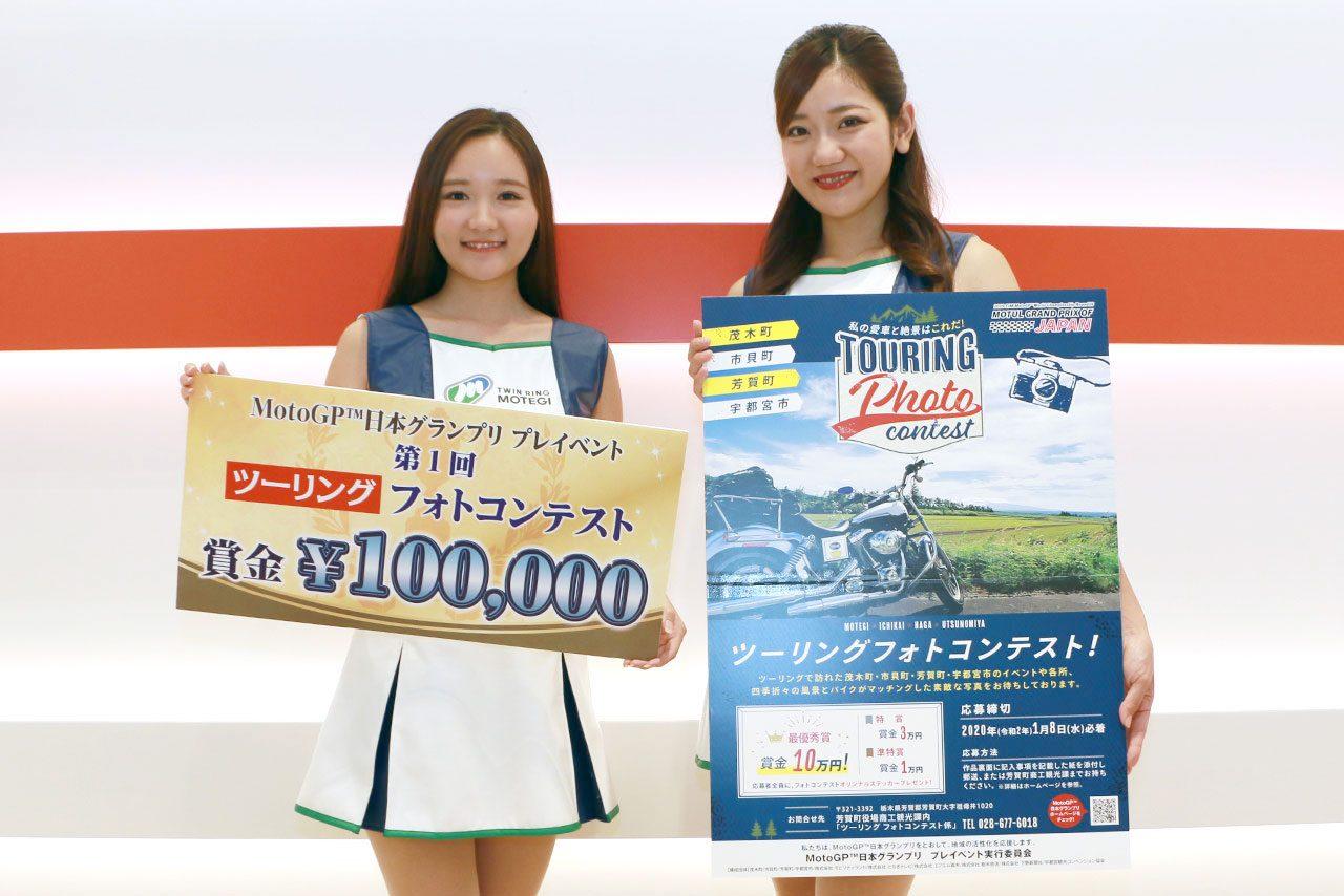 MotoGP日本GPに向けてツインリンクもてぎ近隣市町がイベント実施。フォトコンテスト初開催