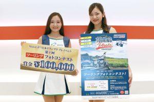 MotoGP | MotoGP日本GPに向けてツインリンクもてぎ近隣市町がイベント実施。フォトコンテスト初開催