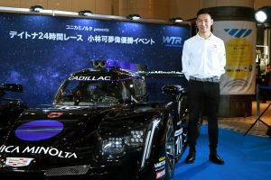 ル・マン/WEC | 小林可夢偉、2020年デイトナ24時間参戦決定。東京・有楽町での優勝記念イベントで発表