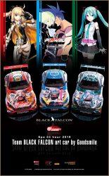 3つのキャラクターデザインが施されたGOODSMILE RACING×ブラックファルコンの3台のメルセデスAMG GT3